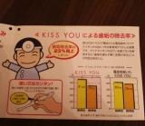 KISS YOU☆イオンの力で歯磨き粉ナシでも歯垢が落ちる不思議な歯ブラシ★の画像(6枚目)