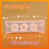 モニプラ ファンブログ ☆祝・8周年☆の画像(1枚目)