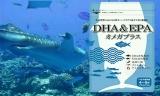 (当選)DHA&EPAオメガプラス サプリメントの画像(1枚目)