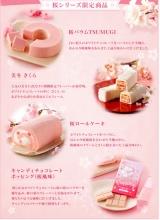 石屋製菓の期間限定商品☆桜ロールケーキの画像(4枚目)