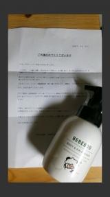 【モニター】BEBEBOO(ベベブー)オーガニック ボディ&ヘアウォッシュ 320mlの画像(1枚目)