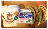 タカナシ ありがとうレシピ☆ バナナフローズンヨーグルト&キーマカレーにマスカルポーネ!の画像(3枚目)