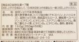 noi 金時生姜+7種❤️の画像(4枚目)