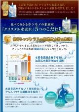 口コミ:クリスタル水素水の画像(5枚目)