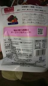 【モニター】ココア&くるみ☆☆の画像(2枚目)