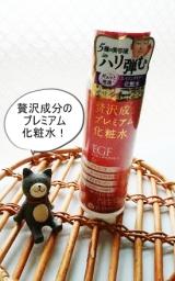 リセプトスキン★プレミアム化粧水の画像(1枚目)