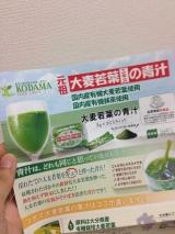 KODAMA 大麦若葉エキスの青汁の画像(2枚目)