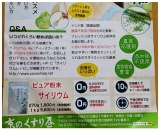 口コミ記事「サイリウム初体験!の巻」の画像
