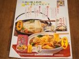 「上州の郷土料理おっきりこみセット!」の画像(3枚目)