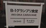 B-1グランプリ食堂に行ってきたよ!の画像(1枚目)