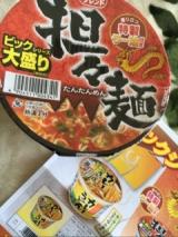 「担々麺♪」の画像(1枚目)