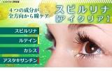 【情報】 瞳をいたわるサプリメント 「スピルリナ【アイクリア】(仮称)」の画像(1枚目)