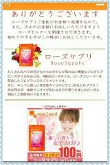 ローズサプリ モニター ♥の画像(5枚目)