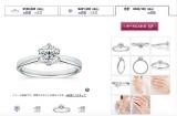 「BRILLIANCE+新作の婚約指輪から、お好みを選んでネックレスを当てよう!」の画像(2枚目)