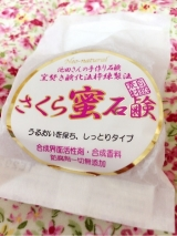 「05/19//ネオナチュラル さくら蜜石鹸」の画像(1枚目)