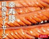【お得情報】昔ながらの味わいが特徴の『幸寿豚粗挽きソーセージ』の画像(1枚目)