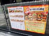 【B-1グランプリ食堂】秋葉原でご当地グルメが楽しめる♡の画像(2枚目)