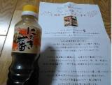 ホシサン☆九州あまくち万能醤油『にたき一番』の画像(1枚目)