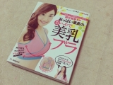 口コミ記事「美乳ブラ♡」の画像