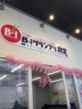 """「B-1グランプリ食堂""""第3章""""イベントレポーター」の画像(4枚目)"""