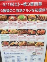 """「B-1グランプリ食堂""""第3章""""イベントレポーター」の画像(2枚目)"""