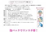 自然派シャンプー☆ の画像(4枚目)