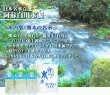 〈頑張ろう熊本!〉阿蘇白川水源 ペットボトル(2L×6本) モニター募集の画像(1枚目)