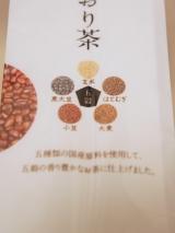 五穀かおり茶でほっこりティータイム❤️の画像(2枚目)