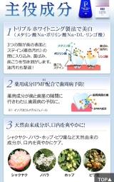 【薬用パール ホワイト プロ EXプラス】☆モニター☆の画像(6枚目)