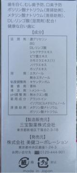 【薬用パール ホワイト プロ EXプラス】☆モニター☆の画像(5枚目)