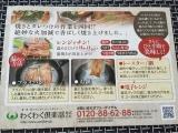 明日は父の日♡超特大!熊本県更左うなぎでお祝いしよう♪の画像(7枚目)