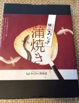 明日は父の日♡超特大!熊本県更左うなぎでお祝いしよう♪の画像(1枚目)