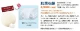 ブースター効果で化粧水の浸透もup♪ ~ 米肌 肌潤石鹸 ~ の画像(18枚目)