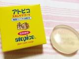 「赤ちゃんにも安心♡大島椿のアトピコ」の画像(1枚目)