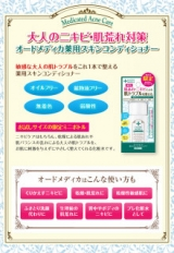 明色化粧品様☆敏感な大人のニキビ肌を整える薬用スキンコンディショナーの画像(2枚目)