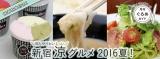 ななつ海でツルッと入る冷たいおうどんを食べたい☆新宿タカシマヤタイムズスクエアレストランズパーク の画像(1枚目)