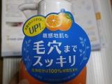 オレンジの香りに癒されるシャンプーの画像(2枚目)