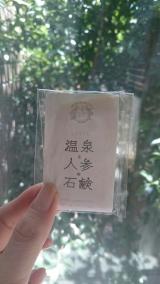 口コミ記事「温泉+人参+ユキノシタの石鹸」の画像