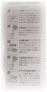 asumi ソフトコンタクトのケア 300mL  ♡の画像(3枚目)