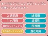 asumi ソフトコンタクトのケア 300mL  ♡の画像(2枚目)
