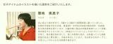 (当選)『口と足で描く芸術家協会』マスキングテープの画像(2枚目)