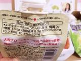 食感が楽しい☆大粒アロエinクラッシュタイプの蒟蒻畑パイナップル味の画像(2枚目)