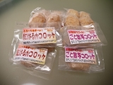 長崎五島産 甘いさつまいものコロッケの画像(1枚目)