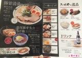 「京都 麺屋たけ井」が、阪急梅田駅構内にオープン!『濃厚豚骨魚介つけ麺』!の画像(3枚目)
