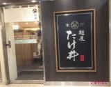 「京都 麺屋たけ井」が、阪急梅田駅構内にオープン!『濃厚豚骨魚介つけ麺』!の画像(2枚目)