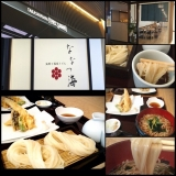ななつ海 のうどんで涼む休日☆ 新宿タカシマヤタイムズスクエア レストランズパーク の画像(1枚目)