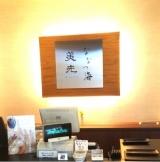 ななつ海 のうどんで涼む休日☆ 新宿タカシマヤタイムズスクエア レストランズパーク の画像(3枚目)