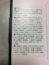 「【日本の麦の底力】北海道こだわり豆のどら焼き」の画像(3枚目)