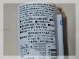 コシヒカリ玄米100%を使用したライスミルク「GEN-MY」体験レポの画像(3枚目)