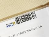 教科書トレーニング☆スマてんに挑戦!!の画像(2枚目)
